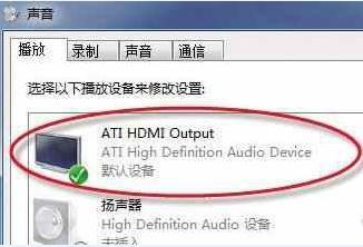 解决用HDMI连接电视时无声音的问题